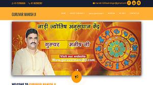 guruvarmanishji